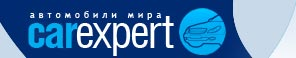 CarExpert.ru: Автомобили мира
